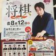 8月12日、京都、みやこ将棋フェス