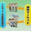 日本市場での成功が品質保証のブランド