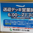 岡山桃太郎空港に行って見よう。 3