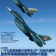 『航空ファン』2019年2月号は築城のF-2記念塗装機空撮の表紙&空自戦闘機の特集