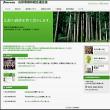 制作中の県森連サイト
