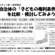 京都子どもネット第1回学習会(11月2日)で講師を務めます。