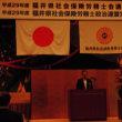 「福井県社労士会総会」会員数256名中、実出席者72名・委任状116名 実出席率28%……。