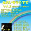6月10日チェンノガット(茨木)で鍵盤まつり