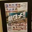 『劇タメ!新宿フルスロットル学園』に行って来ました。