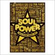 「高崎音楽祭」・「SOUL POWER 2017」グッズ販売開始、GosTV/GosTVモバイル会員限定!「2018年カレンダー」特別価格での先行予約販売のお知らせ