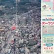昭和59年頃の知花航空写真