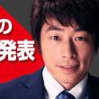 田村淳、明日の夜に緊急重大発表! 政界進出や引退を予想する声も