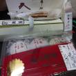九州物産展@阪急百貨店で、富久屋の軽羹と海軍タルト購入