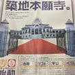 築地本願寺 全面広告