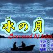 ♬・水の月 /井上由美子//kazu宮本