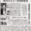 「障害ある人へ水泳指南書」、親戚の酒井泰葉さんの記事が朝日新聞に大きく掲載されました!