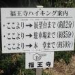 1 福王寺山(496m:安佐北区)登山  猛暑の中を