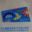 FM泉大津でカードを作りました