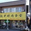 川崎の『佐幸精肉食堂』さんで中華そばを頂く