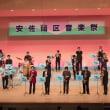 2017  2/12   安佐南区民音楽祭!!