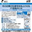 東京立川のIT活用講演に参加しよう!