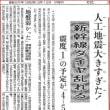 人工地震の歴史