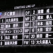 FC東京戦マニアック分析