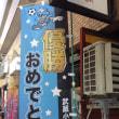 ShineFineMovement タワレコグランツリー武蔵小杉
