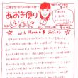 あおき便り 平成28年6月号