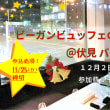 【名古屋★参加者募集中】12/2 (日)「動物性ファッションにさよなら!名古屋パレード」開催!!#NoFur #拡散希望