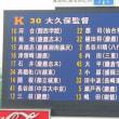 1回裏、慶應嶋田2点適時打で先制!