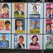 小さな山間私たちの町、今日から町議会議員選挙が始まった。
