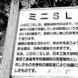 ~ 春休み2018『ミニSL特別運行』開催するよ! ~