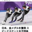 日本女子スピードスケートバシュート金メダルおめでとうございます。