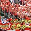 カープ優勝おめでとう!! (広島 ダイビング)