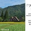 大阪へ。。。「フォト十彩写真展」搬入☆