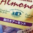 殻付きアーモンド