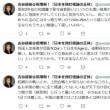 えんじょぉ~おおおww  石平太郎 VS 古谷経衡 中国出身者が日本を褒めるのは過剰同化なのか?