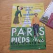 映画 「ロスト・イン・パリ」 を観てきました