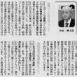 男鹿市議会 平成29年12月定例会における「一般質問要旨」