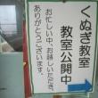 学校公開大大だぁ~い特集【10月21日(土)】