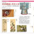 秋田市立千秋美術館 「秋田蘭画と寿ぎの美」
