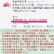 復興庁と福島県とがブチ切れたネットフリックス