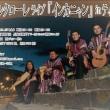 10/27(金)「インカニャン」コンサートです。