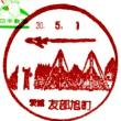 ぶらり旅・友部旭町郵便局(茨城県笠間市)