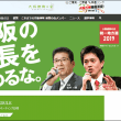 維新「解体」危機:産経世論調査でダブル選支持しない48.3% 大阪都構想支持しない39.9%