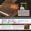 スタインウェイ・ジャパン設立20周年記念モデルのコンサートのご案内♪