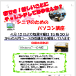 4月入門コースのご案内(3/18)