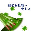 終戦記念日。長崎平和宣言に思う