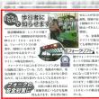 【かながわ経済新聞】に掲載されました「フォークリフトの安全アイテム、ブルーライト・レッドライト・すべらんマット」