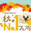 秋の№1フェア開催中です!