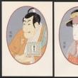 孔版浮世絵と龍切手