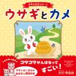新刊!「世界の名作シリーズ「ウサギとカメ」」 【心がすくすく育つ絵本】コツコツがんばるってすごい!