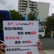さー 解散総選挙に向け 三郷市で街頭演説街頭演説